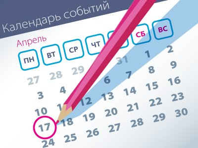 Важнейшие правовые темы в прессе - обзор СМИ за 17.04.2017