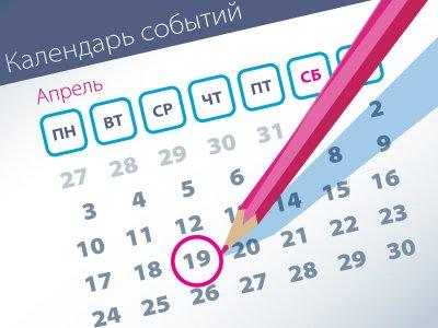 Важнейшие правовые темы в прессе - обзор СМИ за 19.04.2017