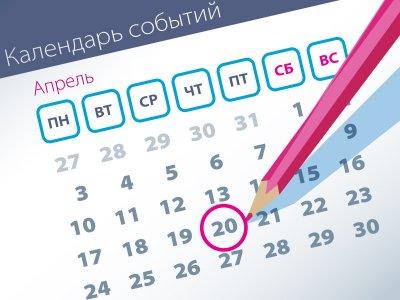 Важнейшие правовые темы в прессе - обзор СМИ за 20.04.2017