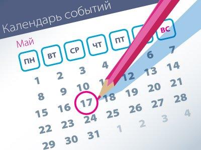 Важнейшие правовые темы в прессе – обзор СМИ (17.05)