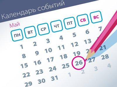 Важнейшие правовые темы в прессе - обзор СМИ за 26.05.2017