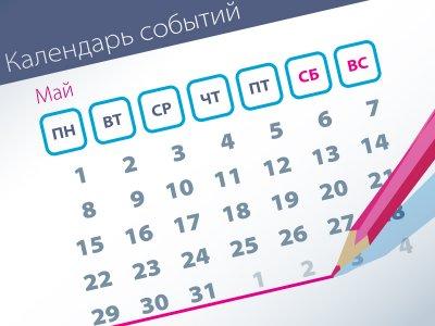 Самые заметные события уходящей недели (29.05–02.06)