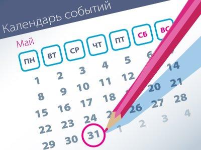 Важнейшие правовые темы в прессе – обзор СМИ (31.05)