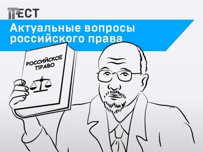 Видео-тест по актуальным вопросам российского права. Часть 2.
