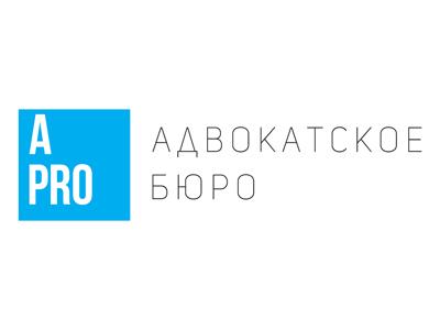 Адвокатское бюро «Адвокат Про» сменило название на «А-ПРО»