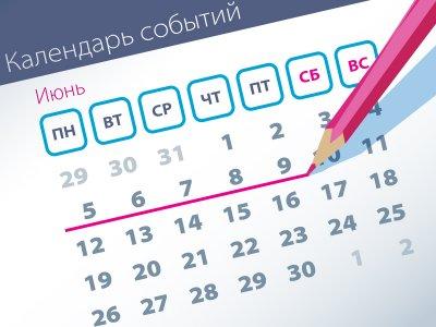 Самые заметные события уходящей недели (05.06–09.06)