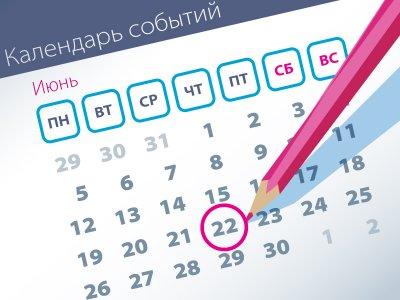 Важнейшие правовые темы в прессе – обзор СМИ (22.06)