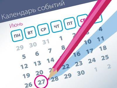 Важнейшие правовые темы в прессе – обзор СМИ (27.06)
