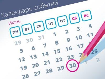 Важнейшие правовые темы в прессе – обзор СМИ (30.06)