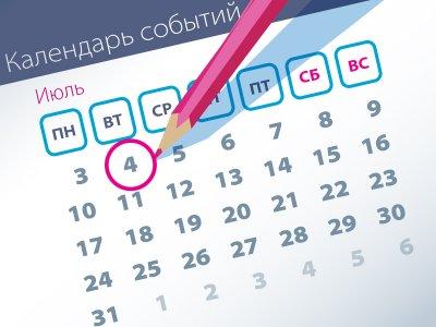 Важнейшие правовые темы в прессе – обзор СМИ (4.07)