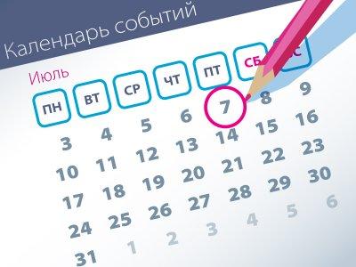 Важнейшие правовые темы в прессе – обзор СМИ (7.07)