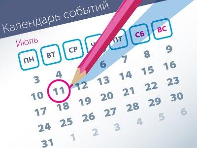 Важнейшие правовые темы в прессе – обзор СМИ (11.07)