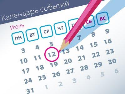 Важнейшие правовые темы в прессе – обзор СМИ (12.07)