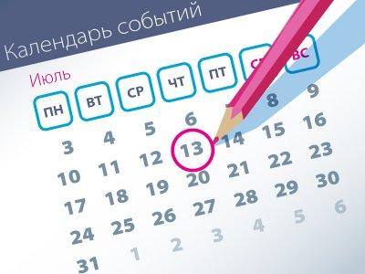 Важнейшие правовые темы в прессе – обзор СМИ (13.07)