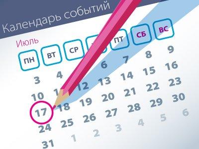Важнейшие правовые темы в прессе - обзор СМИ (17.07)