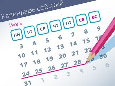 Самые заметные события уходящей недели (24.07–28.07)