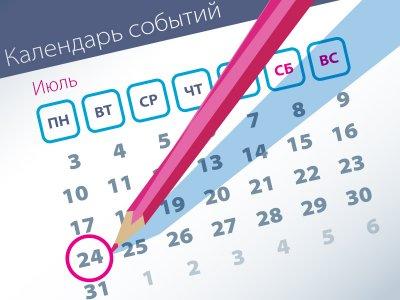 Важнейшие правовые темы в прессе – обзор СМИ (24.07)