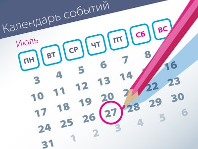 Важнейшие правовые темы в прессе – обзор СМИ (27.07)