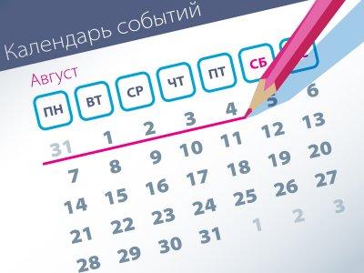 Новые дела ВС: самые интересные споры (31.07–04.08)