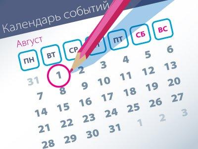 Важнейшие правовые темы в прессе - обзор СМИ за 01.08.2017