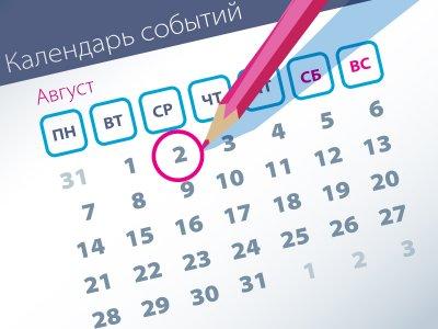 Важнейшие правовые темы в прессе – обзор СМИ (02.08)