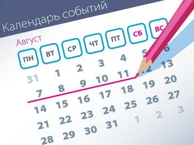 Самые заметные события уходящей недели (07.08–11.08)
