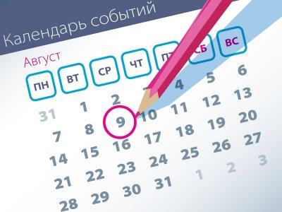 Важнейшие правовые темы в прессе – обзор СМИ (09.08)