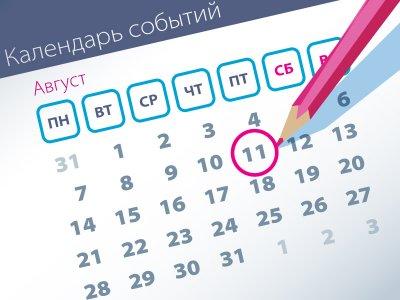 Важнейшие правовые темы в прессе - обзор СМИ за 11.08.2017