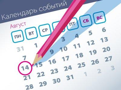 Важнейшие правовые темы в прессе - обзор СМИ за 14.08.2017