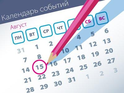 Важнейшие правовые темы в прессе - обзор СМИ за 15.08.2017