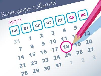 Важнейшие правовые темы в прессе - обзор СМИ за 18.08.2017
