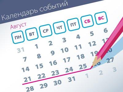 Новые дела ВС: самые интересные споры (21.08–25.08)