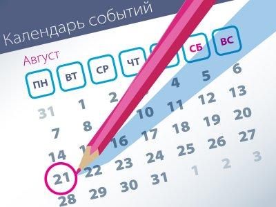 Важнейшие правовые темы в прессе - обзор СМИ за 21.08.2017