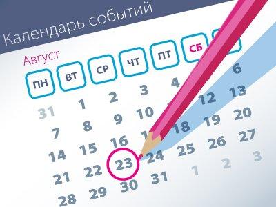 Важнейшие правовые темы в прессе - обзор СМИ за 23.08.2017