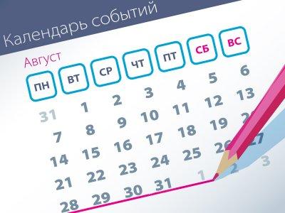 Самые заметные события уходящей недели (28.08–1.09) на 01.09.2017