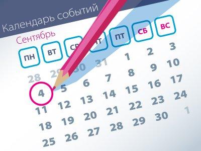 Важнейшие правовые темы в прессе – обзор СМИ (4.09)