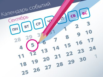 Важнейшие правовые темы в прессе – обзор СМИ (5.09)