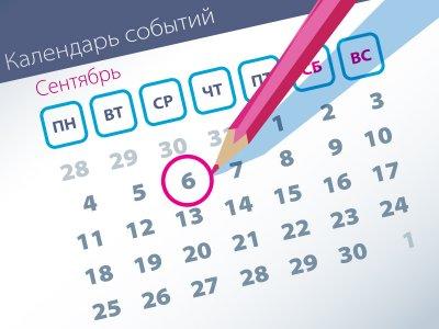 Важнейшие правовые темы в прессе – обзор СМИ (6.09)