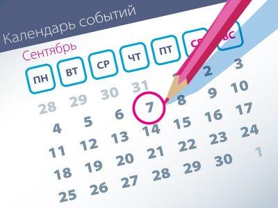 Важнейшие правовые темы в прессе - обзор СМИ за 07.09.2017