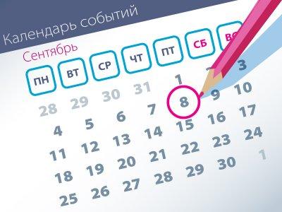 Важнейшие правовые темы в прессе – обзор СМИ (8.09)