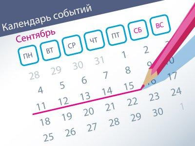 Новые дела ВС: самые интересные споры (11.09–15.09)