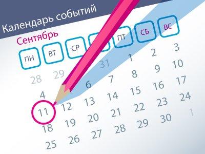 Важнейшие правовые темы в прессе - обзор СМИ за 11.09.2017
