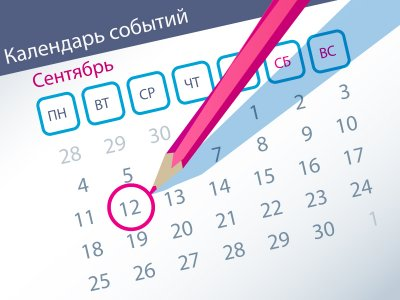 Важнейшие правовые темы в прессе – обзор СМИ (12.09)
