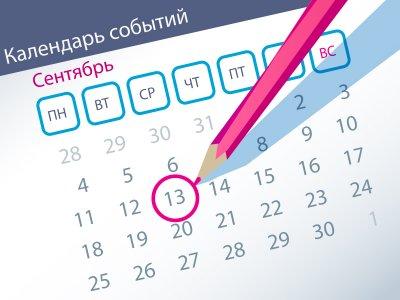Важнейшие правовые темы в прессе – обзор СМИ (13.09)