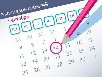 Важнейшие правовые темы в прессе - обзор СМИ за 14.09.2017