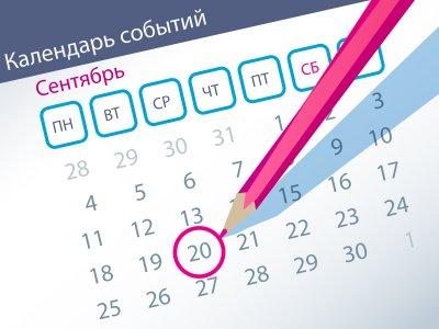 Важнейшие правовые темы в прессе - обзор СМИ за 20.09.2017