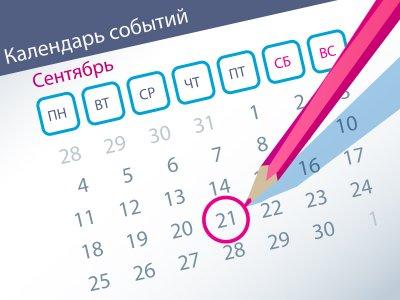 Важнейшие правовые темы в прессе - обзор СМИ за 21.09.2017