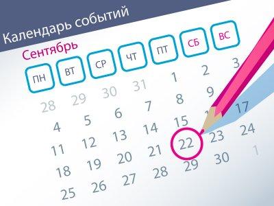 Важнейшие правовые темы в прессе - обзор СМИ (22.09)