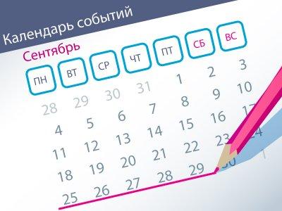 Новые дела ВС: самые интересные споры (25.09–29.09)