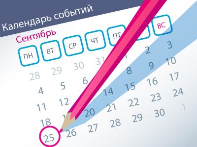 Важнейшие правовые темы в прессе - обзор СМИ за 25.09.2017